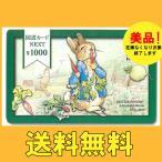 送料無料 図書カードNEXT  1000円券 ポイント購入可 通常柄