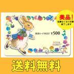 送料無料 図書カードNEXT  500円券 ポイント購入可  カード決済不可