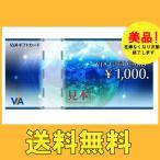 送料無料 VISA(VJA)商品券  ポイント  ギフト券 1000円券 買取品