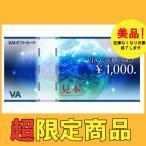 VISA 最安 ポイント 消化 ギフト券 1000円券 お一人様10枚まで