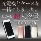 【送料無料】iphone6/6s iPhone7 大容量バッテリー内臓ケース