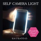 【送料無料】iphone6/6s iPhone7 セルフライトカメラ