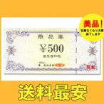 【美品】人気 JA 全農 500円券 商品券 ポイント消化