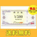 送料無料 JA 全農 500円券 ポイント購入 商品券 三越利用可