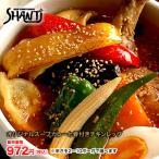 SHANTi(シャンティ)オリジナルスープカレーと 骨付きチキンレッグ