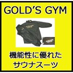 (ポイント5倍!期間:3/24-3/26)(減量着)GOLD'S GYM(ゴールドジム) サウナスーツ