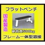 ショッピングフラット 国産製造フラットベンチ  YY フラットベンチ YYー01(フレーム一体型)
