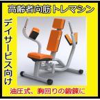 (デイサービス 油圧マシン)GYMシリーズ ペックトラル・フライ/リアデルトイド(胸回りを鍛える器具)DK-1203