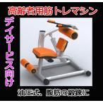 (デイサービス 油圧マシン)GYMシリーズ アブドミナル・クランチ/バックエクステンション(腹筋を鍛える器具)  DK-1208