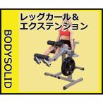 (動画参照)(レッグエクステンション) Bodysolid ボディソリッド レッグエクステンション&レッグカールマシン GCEC340