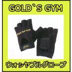 (トレーニンググローブ)GOLD'SGYM(ゴールドジム)ウォッシャブルグローブ G3441