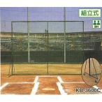 (受注生産品)(防球フェンス)カネヤ 3mx4m防球フェンス KB-3600
