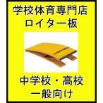 (受注生産品)トーエイライト ロイター板120DX3 T-2722