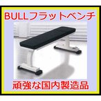 ショッピングフラット (在庫有り)「フラットベンチ」国産製造 BULL フラットベンチ BLーFB (送料込み)