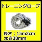(動画参照)(トレーニングロープ)ザオバ トレーニングロープ(長さ:15m2cm、太さ:38mm)色:白 BL-TR5015