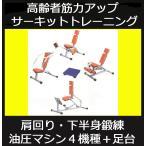 GYMシリーズ油圧マシン サーキットトレーニング・レイアウトF(肩回り・下半身を鍛える4機種+クッションステップ台) デイサービス向け