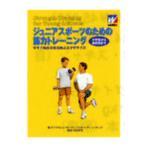 ジュニアスポーツのための筋力トレーニング(本)