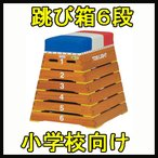(受注生産品)(跳び箱)トーエイライト 跳箱6段SL80 T-2574