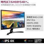 LG モニター ディスプレイ 24UD58-B 23.8インチ/4K(3840×2160)/IPS 非光沢/HDMI×2、DisplayPo