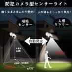 センサーライト 屋外 ledライト 人感センサー 防犯カメラ型 LED投光器 ガーデンライト 省エネ 長寿命 IP66防水・防塵 PSE認証