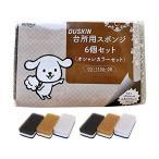 ダスキン公式 台所用スポンジ抗菌タイプ オシャレカラーセット 6個入り(3色セット×2)
