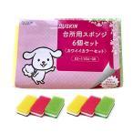 ダスキン公式 台所用スポンジ抗菌タイプ カワイイカラーセット 6個入り(3色セット×2)
