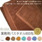 業務用タオル 800匁 バスタオル 3枚セット (ライトグリーン)
