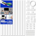 配線カバー 配線モール 電線ケーブルカバーケーブルプロテクター テープ ケーブル モール コードプロテクター 40*2.4*1.4cm×10