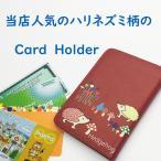 カードケース  ハリネズミ 20枚 薄い ポイントカード ハリネズミ かわいい カードホルダー 名刺 入れ 女性 ケース 仕切り かわいい カードケース ポイントカ