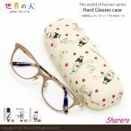 世界の人シリーズのメガネケース メガネケース かわいい おしゃれ 眼鏡ケース めがねケース おしゃれ かわいい スリム ハード メガネケース レディース メンズ