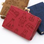 しろくまベンジャミンの型押し がま口二つ折り財布 / がま口 財布 / がま口 財布 / がまぐち / ガマグチ / 財布