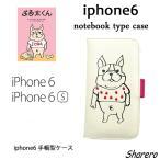 iPhone6ケース 手帳 フレンチブルのブル太くんiPhone6手帳型ケース メール便対応 ぶる太 iphone iphone6 アイホン アイフォン アイフォーン スマホケース