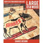 【新登場!】CUSTOM ORDER DOG OSB-WOOD ART-LARGE