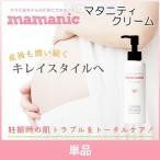 mamanic 妊娠線クリーム