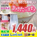 秋田県産あきたこまち 2kg 平成28年産  2,000円以上で送料無料(一部地域除く)