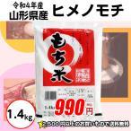 ヒメノモチ 1.4kg 山形県産 令和2年産 2,500円以上で送料無料(一部地域除く)