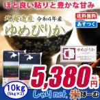 北海道産ゆめぴりか 10kg(5kg×2) 平成29年産 送料無料(一部地域除く)