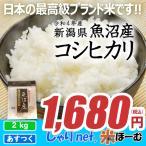 新潟県魚沼産コシヒカリ 2kg 平成28年産  2,000円以上で送料無料(一部地域除く)