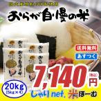 ブレンド米 国産 お米 米 白米 20kg 5kg×4袋 おらが自慢の米 送料無料 (一部地域除く)