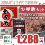 もち米 お赤飯セット(もち米1.4kg、北海道小豆300g) 2,000円以上で送料無料(一部地域除く)