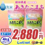 あきたこまち 無洗米 お米 米 白米 4kg 2kg×2袋 令和1年産 送料無料 (一部地域除く) 秋田県産