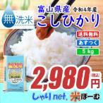 新米 コシヒカリ 無洗米 お米 米 白米 5kg 令和2年産 送料無料 (一部地域除く) 富山県産