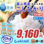 コシヒカリ 無洗米 お米 米 白米 20kg 5kg×4袋 令和2年産 送料無料 (一部地域除く) 富山県産