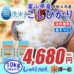新米 コシヒカリ 無洗米 お米 米 白米 10kg 5kg×2袋 令和2年産 送料無料 (一部地域除く) 富山県産 【ギフト】