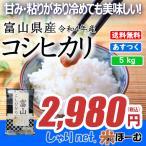 コシヒカリ お米 米 白米 5kg 令和2年産 送料無料 (一部地域除く) 富山県産 【ギフト】
