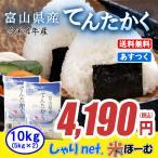 新米 富山県産てんたかく 10kg(5kg×2) 平成28年産 送料無料(一部地域除く)