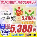 山形県産つや姫10kg(5kg×2) 平成29年産 特別栽培米 送料無料(一部地域除く)