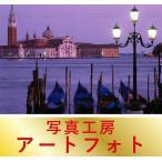 額装写真 富井義夫 オリジナルプリント 「サン・ジョルジョ・マッジョーレ教会」 イタリア/ヴェネツィア (通常サイズ:426×336mm)