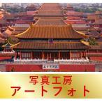 額装写真 富井義夫 オリジナルプリント 「故宮博物院」 中国/北京 (通常サイズ:426×336mm)
