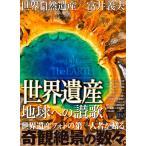 世界自然遺産×富井義夫「地球への讃歌」